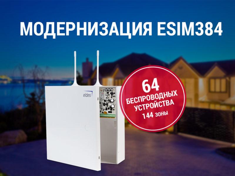 ESIM384_vertes_NEW_Naujienlaiskis_RU